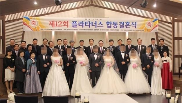 한국법무보호복지공단 경기북부지부, 제12회 플라타너스 합동결혼식 개최