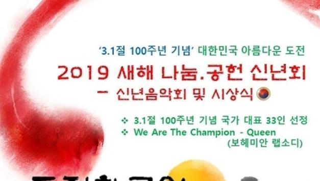 '3.1절 100주년 기념' 대한민국 아름다운 도전, '2019 새해 나눔·공헌 신년회'새해 1월19일(토) 서울시청 강당에서 개최