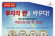 용정산단 경제신도시 '미들상가타운', 포천시 랜드마크로 급부상