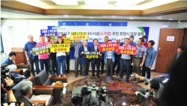 박윤국 포천시장, 소각장 반대 성명 발표