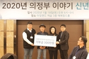 의정부시 대표 커뮤니티 '의정부 이야기', 따뜻한 신년회로 2020년 시작