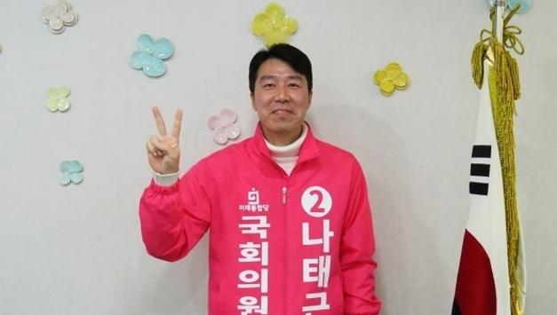 경기북부언론사협회, 나태근 미래통합당 구리시 국회의원 후보 인터뷰 실시