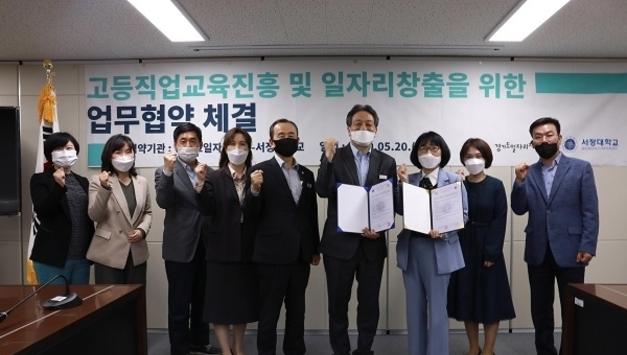 경기도일자리재단, 양주 서정대학교와 청년일자리 창출 업무협약