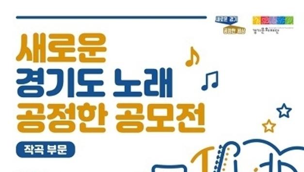 경기도, 새로운 경기도 노랫말 3작품 선정…21일부터 작곡 공모