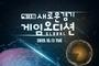 경기도, '제13회 새로운경기 게임오디션' 참가자 모집