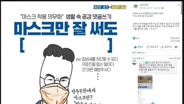 '마스크만 잘 써도, ○○○ 캠페인' 경기도 SNS 이벤트, 재치 댓글 줄이어