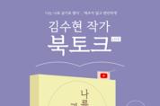 신한대학교 중앙도서관, 김수현 작가 초청 북 토크 개최