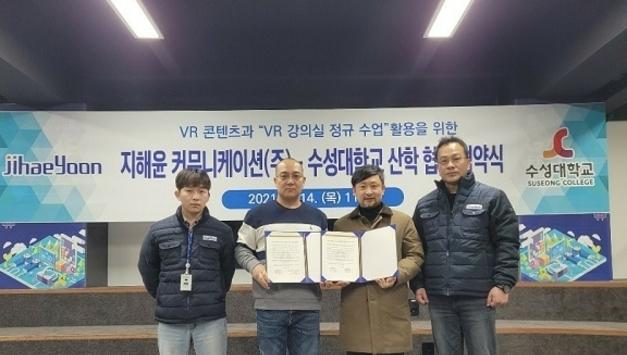 지해윤 커뮤니케이션㈜-수성대학교, 실시간 온라인 VR 수업 콘텐츠 활용을 위한 협약 체결㈜