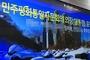민주평화통일자문회의 의장(대통령)상 표창 전수식 개최