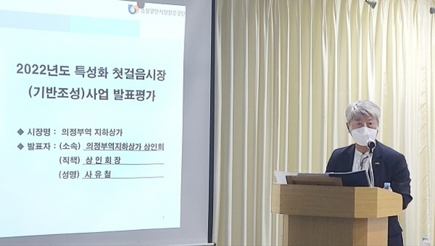 의정부역 지하도상가, '2022년도 특성화 첫걸음시장 육성사업 공모 선정'