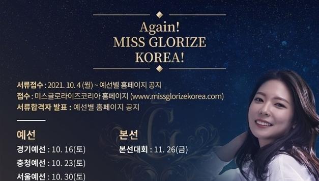미스글로라이즈코리아 2021 선발대회 11월26일 개최
