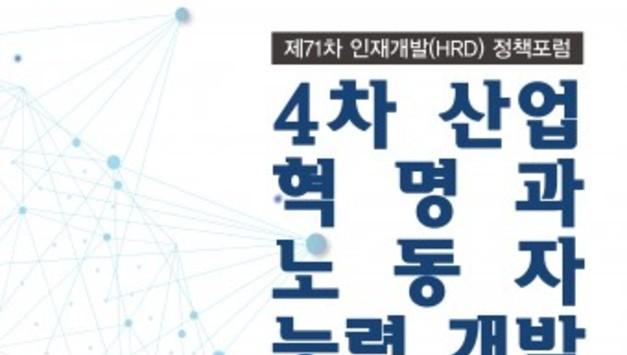 '4차 산업혁명과 노동자 능력 개발' 포럼 열려