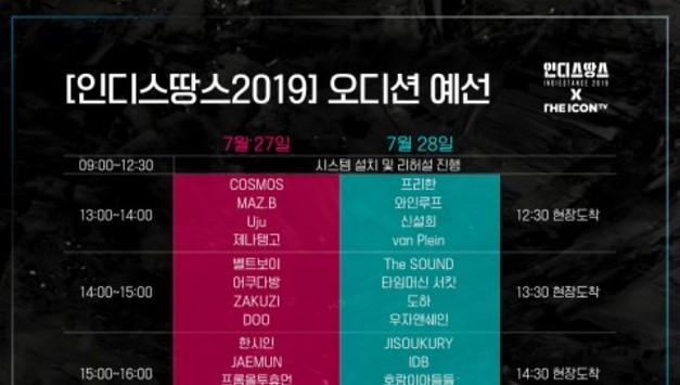 경기도 음악산업 육성사업 '인디스땅스 2019' 역대 최다지원으로 접수 마감