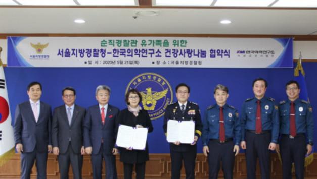 KMI한국의학연구소, 순직 경찰공무원 유가족 무료 건강검진