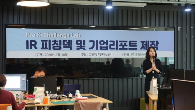 경기창조경제혁신센터, Pre K-Challenge Lab 1기 기업 대상 투자역량강화프로그램 운영