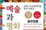 한국예총, 중국 현대미술 한국 교류전 '예술과 평화' 기획 전시 개최