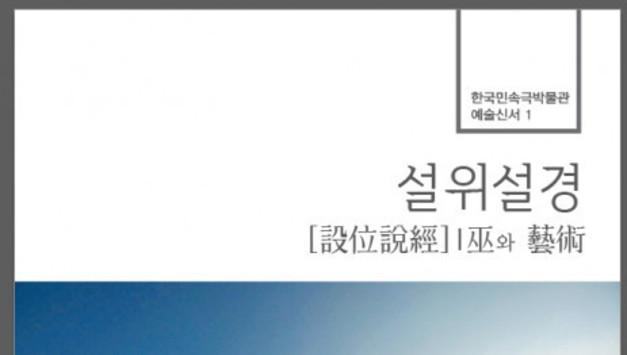 한국민속극박물관, 첫 번째 예술신서 '설위설경, 무와 예술' 발간