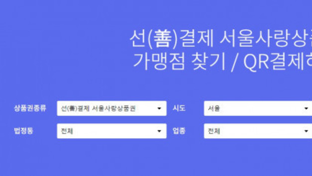 서울시, 선결제 서울사랑상품권으로 소상공인 긴급 지원 나선다