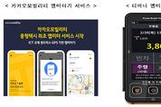 GPS 기반 택시 '앱 미터' 도입…모빌리티 서비스 혁신 가속화