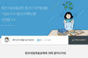 """국민권익위, """"사업자등록을 한 것만으로 '청년내일채움공제'가입 해지는 위법"""""""