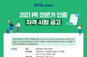 한국PR협회, PR 전문가 인증 자격시험 실시
