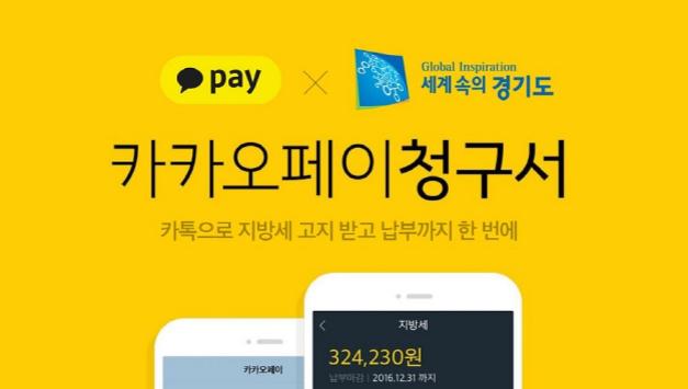 경기도, 9월부터 카카오페이 통한 세금 납부 서비스 시행