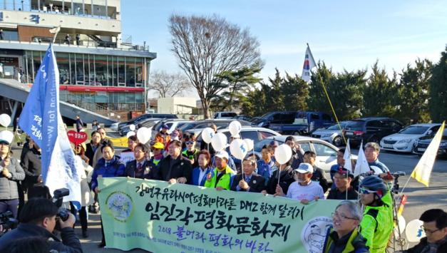 경기도, 임진각서 평화마라토너 강명구 씨 환영행사 열어