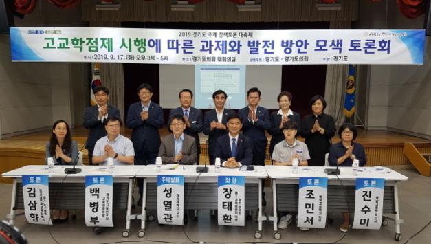 '고교학점제 시행에 따른 과제와 발전방안 모색 토론회' 개최