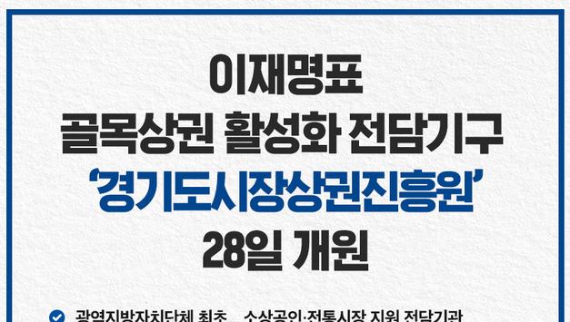 이재명표 골목상권 활성화 전담기구 '경기도시장상권진흥원' 개원