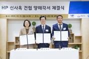 경기도, HP, 성남시 '글로벌 전략 R&D허브' 성공적 구축 '맞손'